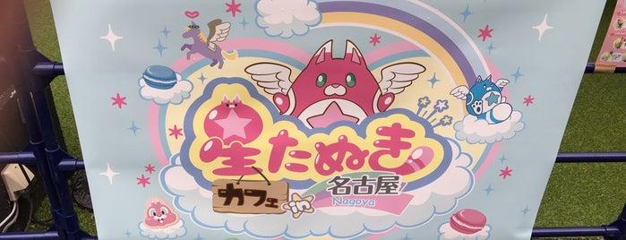 猿cafe テレビ塔店 is one of カフェなど.