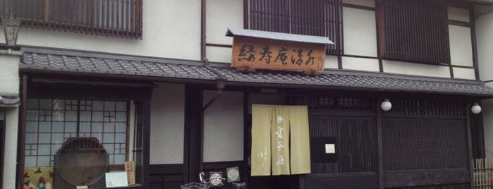 緑寿庵清水 is one of 京都.