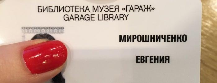 Библиотека музея «Гараж» is one of Eventually.