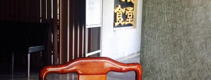 老饕食堂 is one of ❤ Chinese Restaurants.
