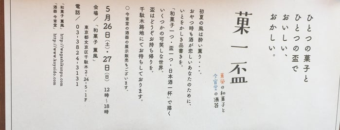 和菓子 薫風 is one of 🍰デザート・スイーツ🍰.