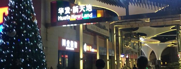 Huafa Century City Bar Street is one of Mon Carnet de bord.
