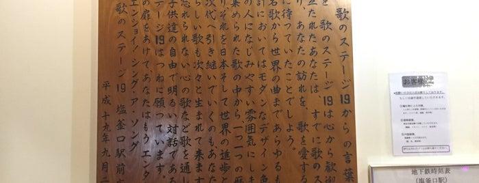 カラオケJOYLAND 塩釜口駅前店 is one of 思い出の場所.