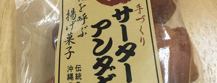 歩のサーターアンダギー is one of 美味しいもの.