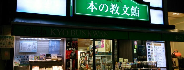 本の教文館 is one of TENRO-IN BOOK STORES.