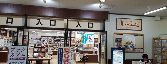 立命館大学 存心館・ブックセンター『ふらっと』 is one of 立命館大学 衣笠キャンパス.