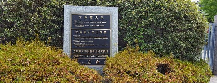 立命館大学 衣笠キャンパス 正門 is one of 立命館大学 衣笠キャンパス.