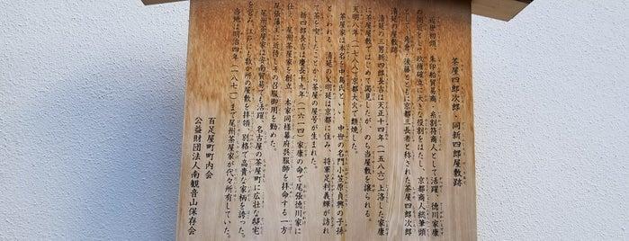 茶屋四郎次郎・同新四郎屋敷趾 is one of 中世・近世の史跡.