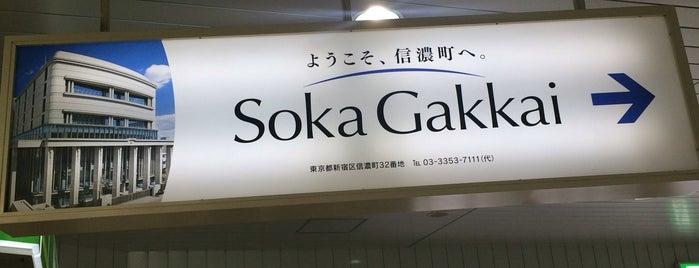 創価学会 信濃平和会館 is one of 創価学会 Sōka Gakkai.