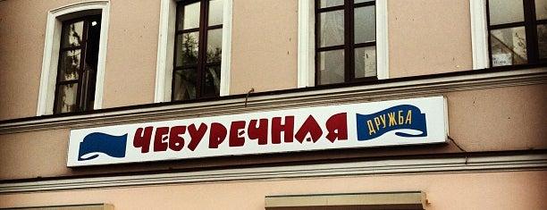 Чебуречная «Дружба» is one of My Moscow.