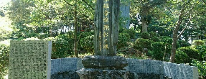 軍艦香椎顕彰之碑 is one of 近現代.