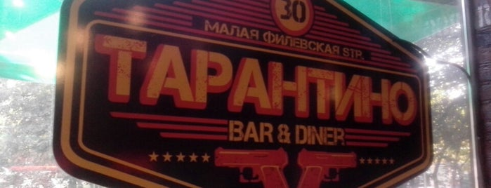 Тарантино is one of Moscow Places.
