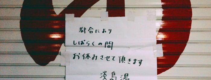淡島湯温泉 is one of Tokyo Onsen.