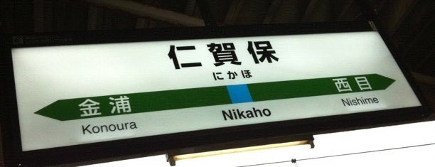 Nikaho Station is one of 羽越本線.