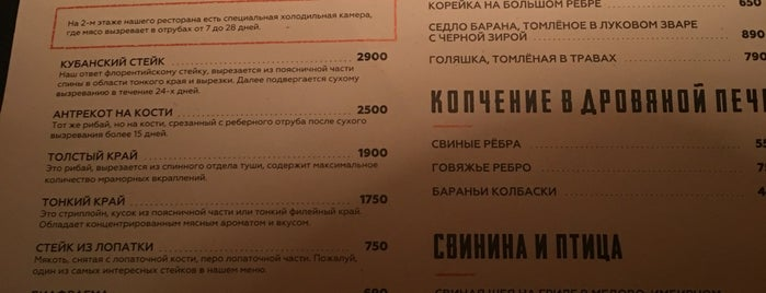 Южане is one of moscow interesting restaurants.