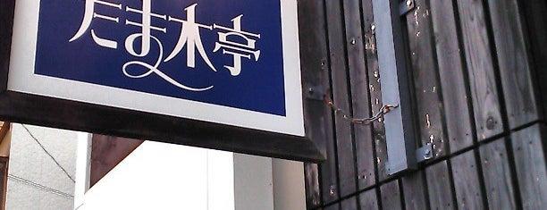 Tamakitei is one of 美味しいもの.