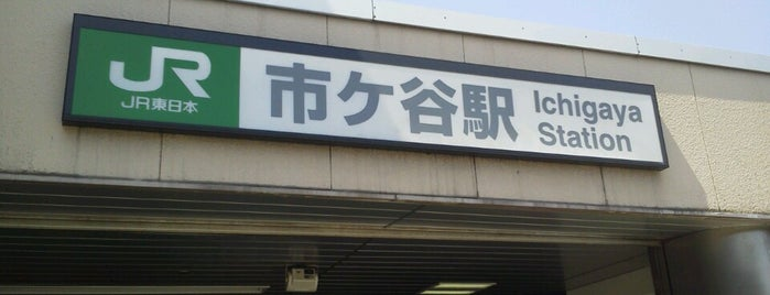 """JR Ichigaya Station is one of """"JR"""" Stations Confusing."""