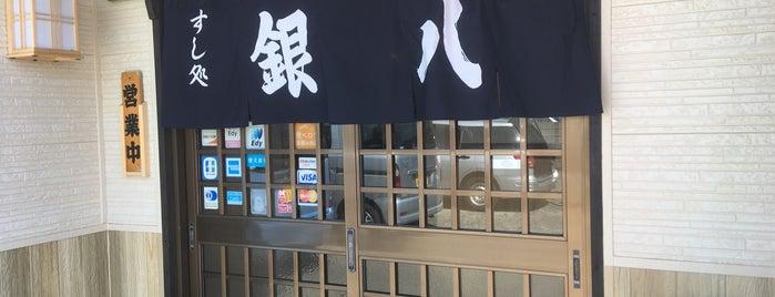 すし処 銀八 is one of Hachjojima.