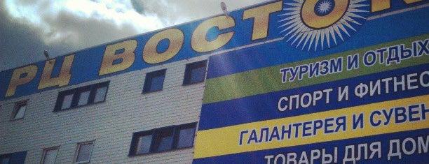 РЦ Восток is one of ___.