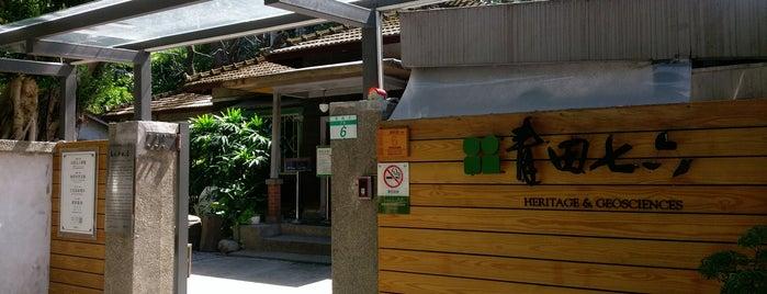 青田七六 is one of Restaurant.