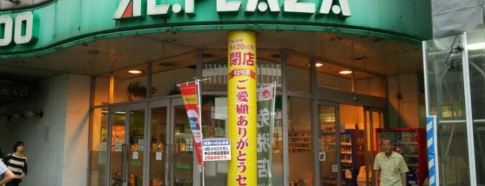 アル・プラザ 大津 is one of Mall in Kyoto.