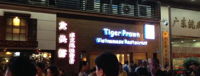 大头虾越式风味餐厅 Tiger Prawn Vietnamese Restaurant is one of Restaurants in Guangzhou.