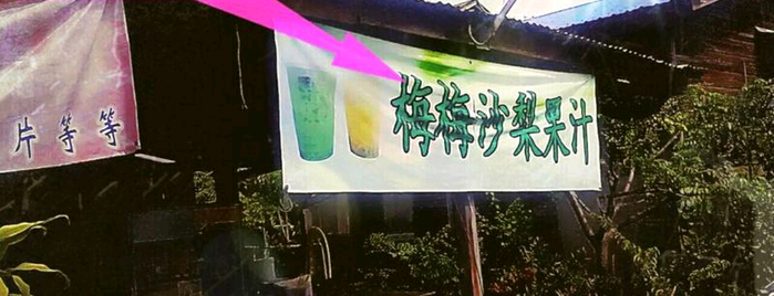 MeiMei's Kedondong Juice 梅梅莎莉果汁 is one of tanking sepat.