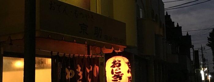 大衆酒場 京助 is one of 地元で行く場所(流山市).
