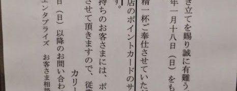カリーキューブ is one of お食事処.