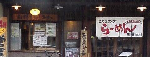 らーめん 豚吉 本店 is one of 兎に角ラーメン食べる.