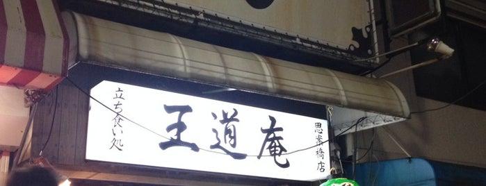 王道庵 五島うどん is one of うどん 行きたい.