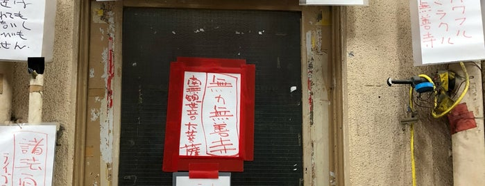 無力無善寺 is one of 高円寺周辺.