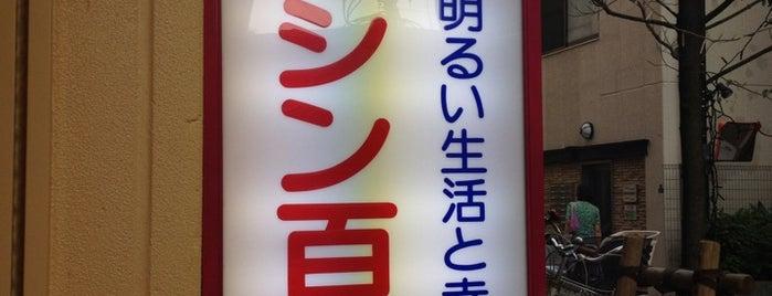 ダイシン百貨店 is one of 気になる場所.