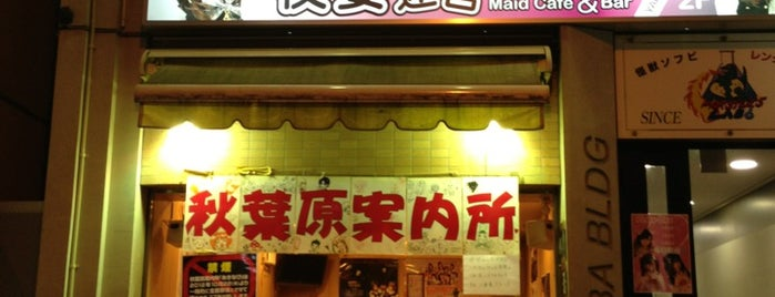 秋葉原案内所 is one of 秋葉原エリア.