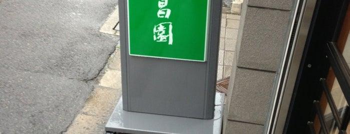 京菓子司 笹屋昌園 is one of 和菓子/京都 - Japanese-style confectionery shop in Kyo.