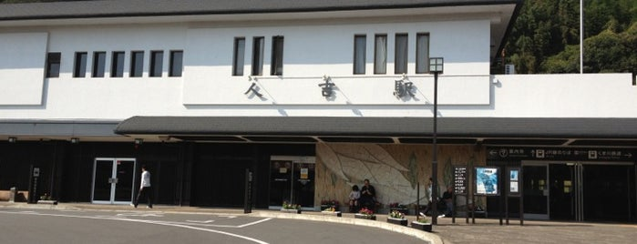 Hitoyoshi Station is one of JR肥薩線.