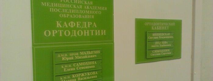 Детская стоматологическая поликлиника № 28 is one of Поликлиники ЗАО, ВАО, ЦАО.