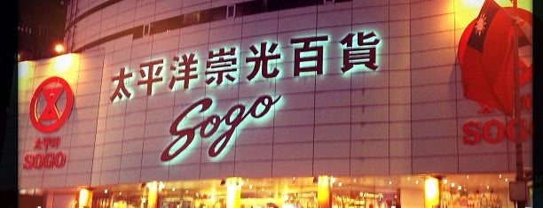 Pacific SOGO Department Store (Zhongxiao Store, Taipei) is one of Taipei.