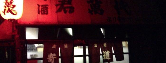 Yorimichi is one of 酒場放浪記 #2.