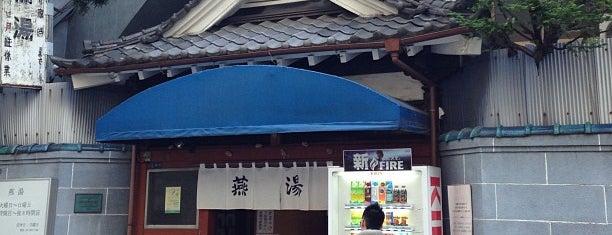 燕湯 is one of 東京.