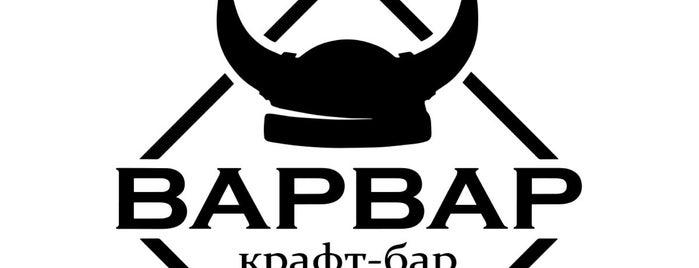 ВАРВАР Крафт-Бар is one of Крафтовое пиво в Москве.