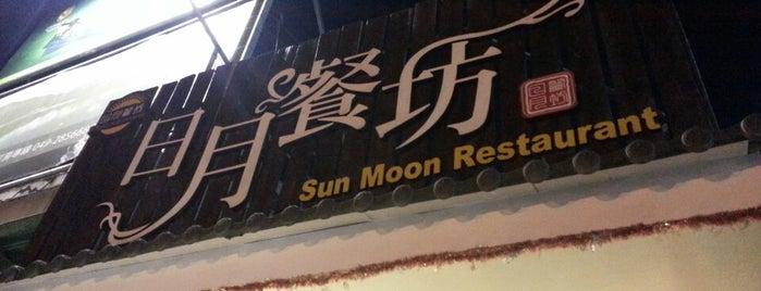 Sun Moon Restaurant is one of Taiwan.