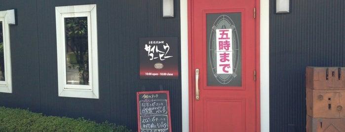 サイトウコーヒー is one of 牛久.