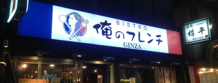 俺のフレンチ GINZA is one of グルメ.