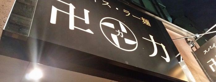 スパイス・ラー麺 卍力 is one of 行きたい.