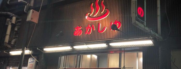 あかし湯 is one of 銭湯.