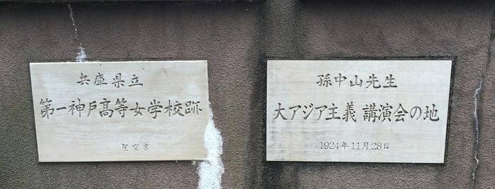 孫中山先生 大アジア主義 講演会の地 is one of 近現代.