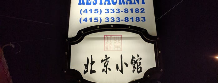 Beijing Restaurant 北京小馆 is one of cheap eats SF.