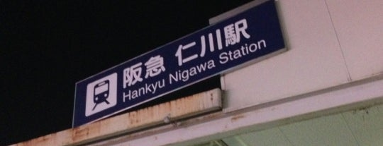 Nigawa Station (HK25) is one of 阪急今津線.