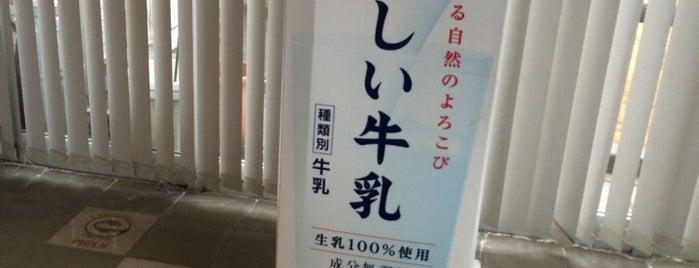 明治みるく館 is one of lieu a Tokyo 3.